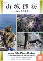 特別展 山城探訪 -よみがえる中世-