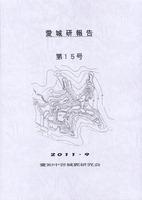 愛城研報告 第15号