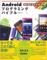 Android プログラミングバイブル SDK3.0/2.3/2.2/2.1対応