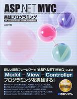 ASP.NET MVC実践プログラミング .NET Frameworkによる標準Web化開発技法