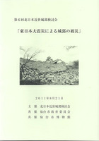 第6回北日本近世城郭検討会 東日本大震災による城郭の被災