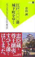 江戸三〇〇藩 城下町をゆく 双葉新書030