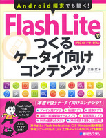 Android端末でも動く!FlashLiteでつくるケータイ向けコンテンツ