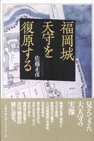 福岡城天守を復原する