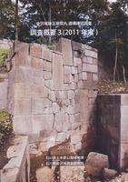 金沢城跡玉泉院丸遺構確認調査 調査概要3(2011年度)