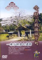 今、甦った戦国城下町 一乗谷朝倉氏遺跡 DVD-VIDEO