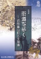 特別展 街道を歩く 近世富山町と北陸道