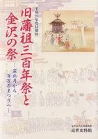 平成23年度特別展 旧藩祖三百年祭と金沢の祭 -盆正月から百万石まつりへ-