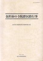 金沢市の寺院群民俗行事 金沢市寺院群民俗行事調査報告書 金沢市文化財紀要149