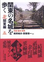 関東の名城を歩く 北関東編 茨木・栃木・群馬