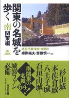 関東の名城を歩く 南関東編 埼玉・千葉・東京・神奈川