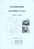 第7回 四国城下町研究会 近世の屋敷境とその周辺 〔発表要旨・資料集〕