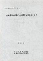 小峰城(白河城)二の丸跡地区発掘調査報告 白河市埋蔵文化財調査報告書第18集