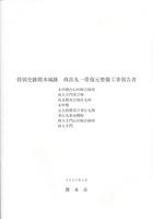 特別史跡熊本城跡 西出丸一帯復元整備工事報告書