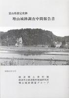 富山県指定史跡 増山城跡調査中間報告書