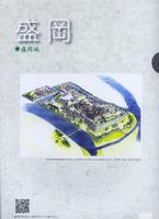盛岡城 クリアファイル
