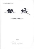 根城 本丸の発掘調査 八戸市埋蔵文化財調査報告書第54集