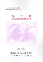 西方館 中世城館跡発掘調査報告書 三春町文化財調査報告書第13集