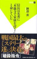 信長は光秀に「本能寺で家康を討て!」と命じていた 双葉新書031