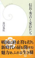 信長・秀吉と家臣たち 学研新書095