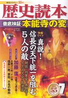歴史読本2011年7月号 徹底検証本能寺の変