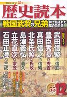 歴史読本2011年12月号 特集戦国武将の兄弟