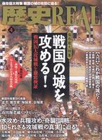 歴史REAL vol.4 戦国の城を攻める!