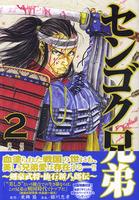 センゴク兄弟 第2巻 ヤングマガジンコミックス