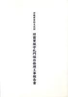 沖縄県有形文化財 旧首里城守礼門保存修理工事報告書