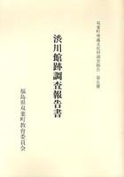 渋川館跡調査報告書 双葉町埋蔵文化財調査報告第五冊