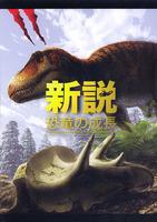 新説恐竜の成長 平成23年特別展図録