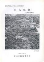 白鳥城跡試掘調査概要 昭和55年度富山市埋蔵文化財調査報告2