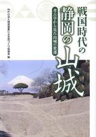 戦国時代の静岡の山城 考古学から見た山城の変遷