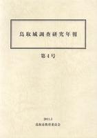 鳥取城調査研究年報 第4号
