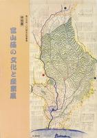 富山市制100周年記念事業特別展 富山藩の文化と産業展