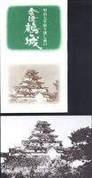 明治七年取り壊し前の会津若松城 絵はがき