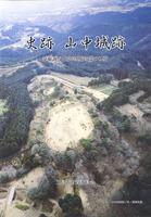 史跡山中城跡 発掘調査と環境整備事業の概要
