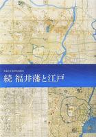 続・福井藩と江戸 平成21年秋季特別陳列