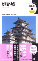姫路城 名城をゆく2 小学館101ビジュアル新書