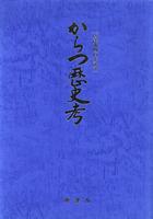 唐津藩四百年記念 からつ歴史考