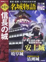 名城物語 第1号 信長の城