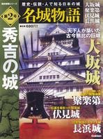 名城物語 第2号 秀吉の城