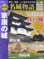 名城物語 第3号 家康の城