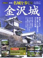 PHPムック 新版名城を歩く3 金沢城