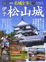 PHPムック 新版名城を歩く4 伊予松山城