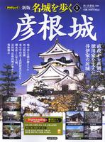 PHPムック 新版名城を歩く5 彦根城