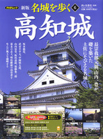 PHPムック 新版名城を歩く6 高知城