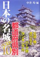 日本の名城 都道府県別ベスト10