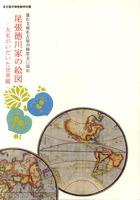 蓬左文庫名古屋市移管五〇周年 尾張徳川家の絵図 -大名がいだいた世界観-