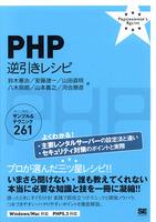 PHP逆引きレシピ サンプル&テクニック261